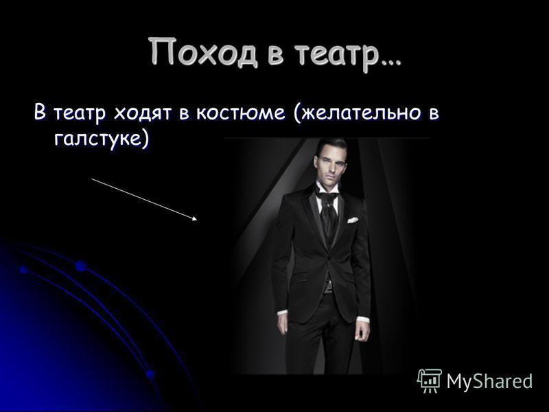 Поход в театр… В театр ходят в костюме (желательно в галстуке)