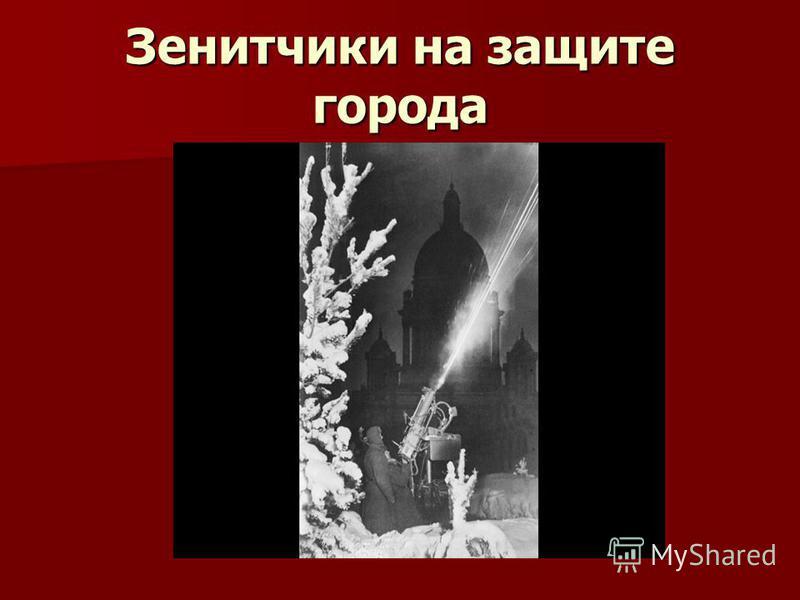 Ленинград В боях под Ленинградом В боях под Ленинградом