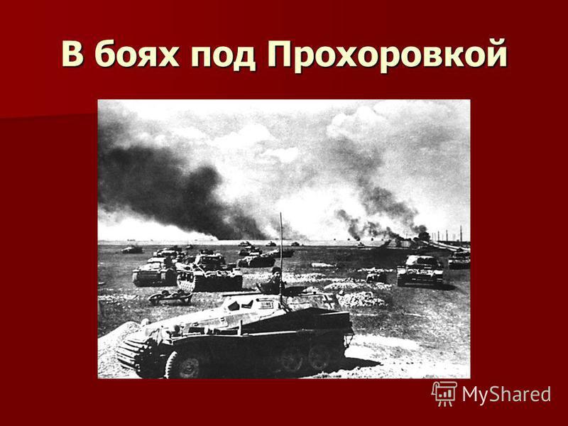 Великое танковое сражение