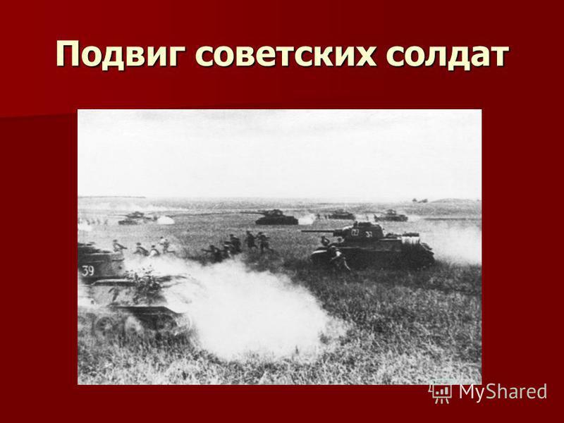В боях под Прохоровкой