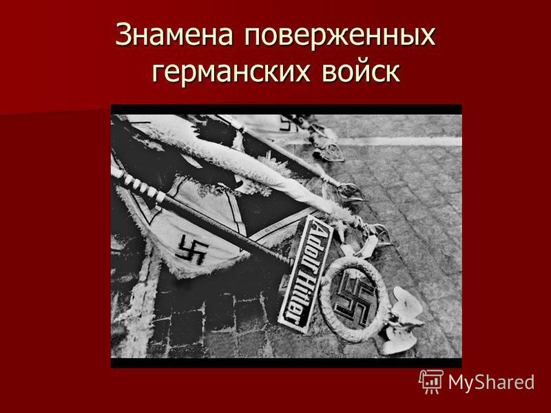 Парад Победы Парад Победы в Москве (24 июня 1945 г.)