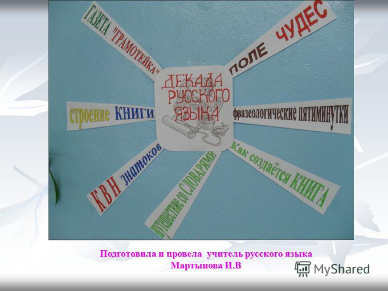 Подготовила и провела учитель русского языка Мартынова И.В