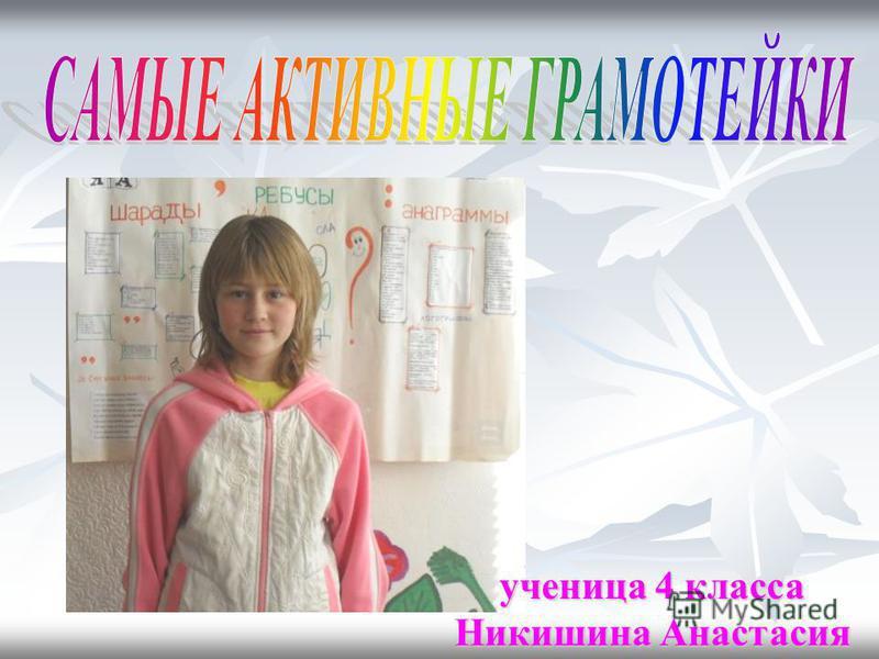 ученица 4 класса Никишина Анастасия