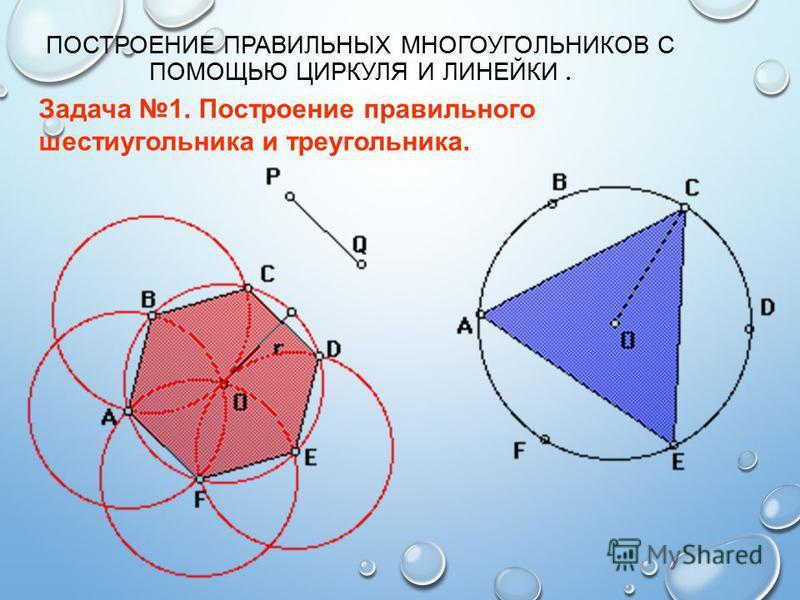 ПОСТРОЕНИЕ ПРАВИЛЬНЫХ МНОГОУГОЛЬНИКОВ С ПОМОЩЬЮ ЦИРКУЛЯ И ЛИНЕЙКИ. Задача 1. Построение правильного шестиугольника и треугольника.
