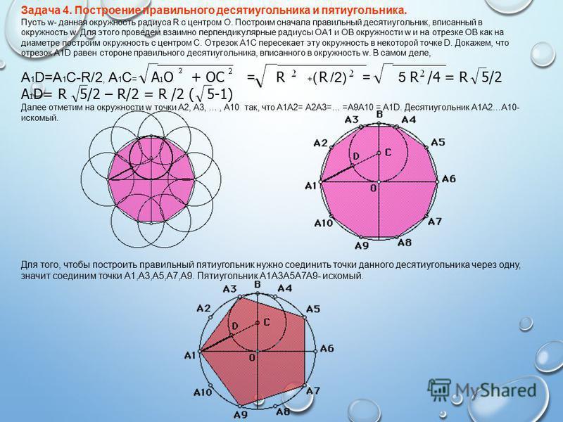 Задача 4. Построение правильного десятиугольника и пятиугольника. Пусть w- данная окружность радиуса R c центром О. Построим сначала правильный десятиугольник, вписанный в окружность w. Для этого проведем взаимно перпендикулярные радиусы ОА1 и ОВ окр