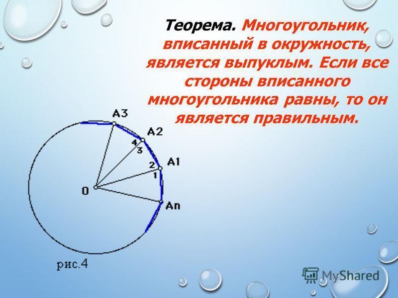 Теорема. Многоугольник, вписанный в окружность, является выпуклым. Если все стороны вписанного многоугольника равны, то он является правильным.
