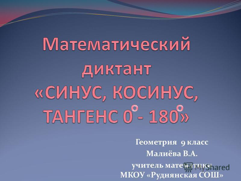 Геометрия 9 класс Малиёва В.А. учитель математики МКОУ «Руднянская СОШ»