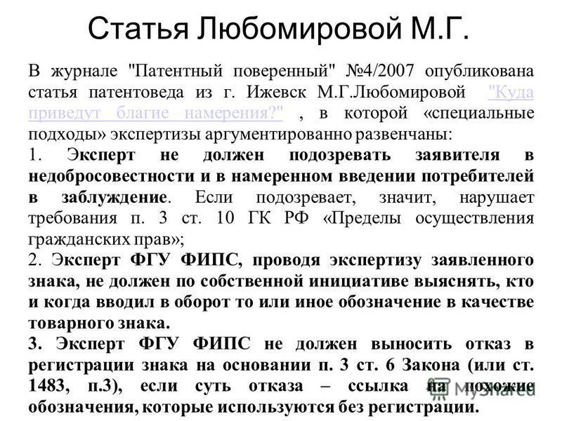 Статья Любомировой М.Г. В журнале