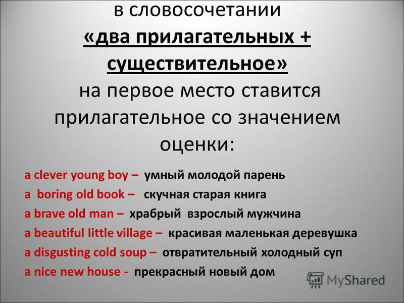Два прилагательных + существительное Happy English.ru, 7 class, Kaufman (Kaminskaya S.I.)