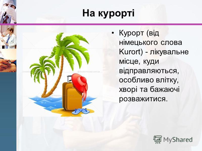 На курорті Курорт (від німецького слова Kurort) - лікувальне місце, куди відправляються, особливо влітку, хворі та бажаючі розважитися.