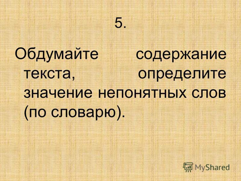 5. Обдумайте содержание текста, определите значение непонятных слов (по словарю).