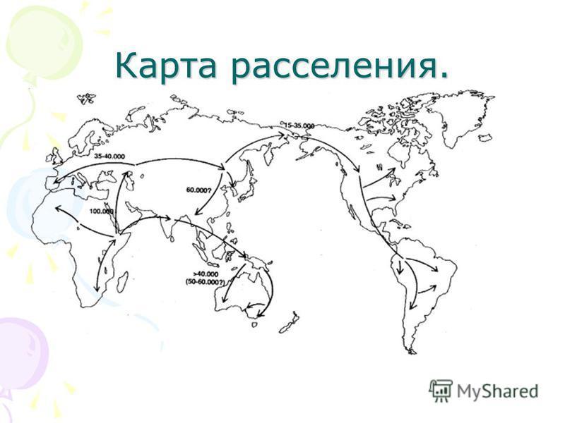 Карта расселения.