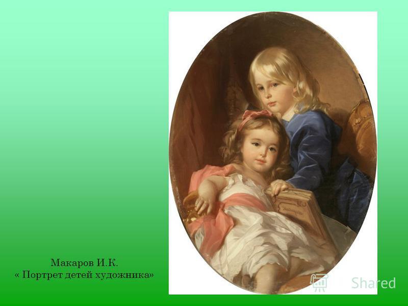 Макаров И.К. « Портрет детей художника»