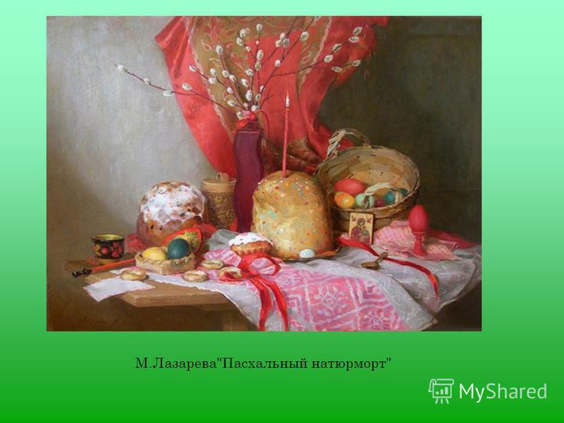 М.ЛазареваПасхальный натюрморт