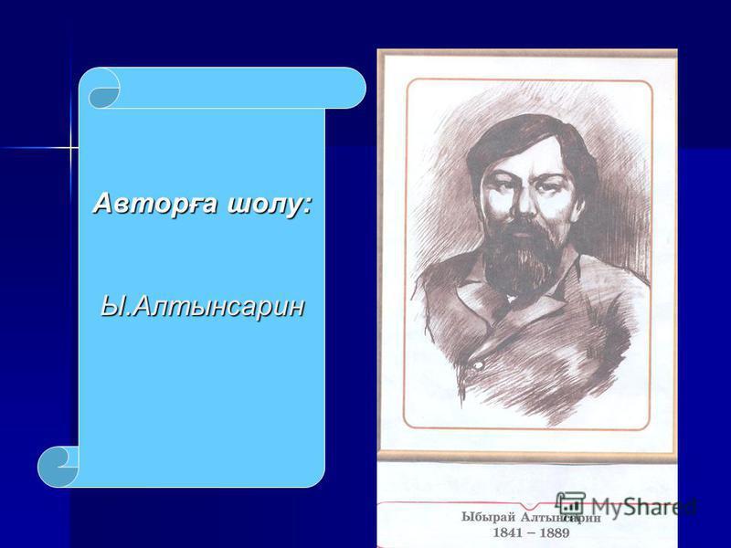 Авторға шолу: Ы.Алтынсарин