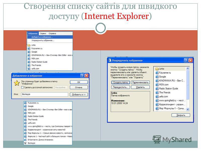 Створення списку сайтів для швидкого доступу (Internet Explorer)