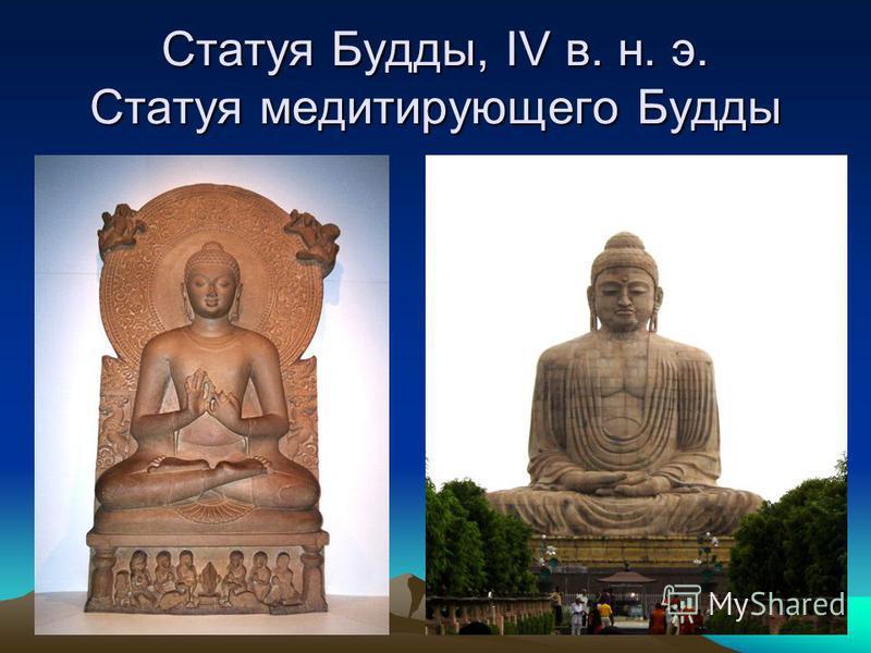 Статуя Будды, IV в. н. э. Статуя медитирующего Будды