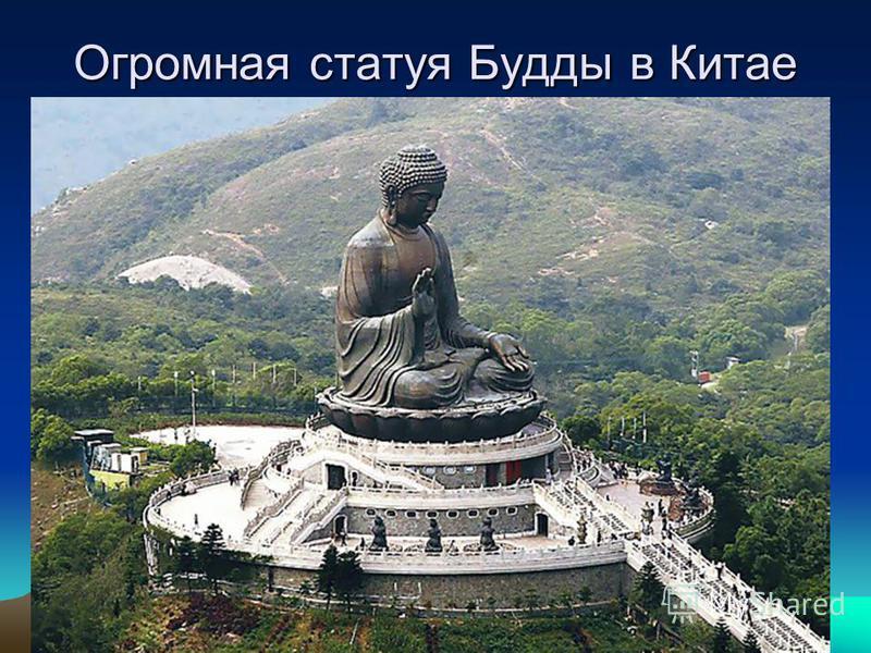 Огромная статуя Будды в Китае