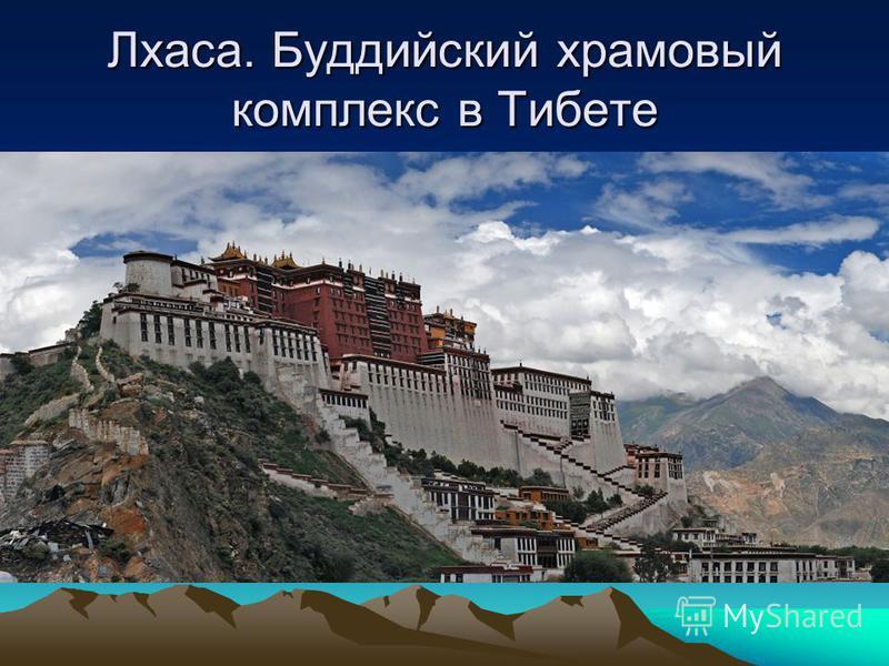 Лхаса. Буддийский храмовый комплекс в Тибете