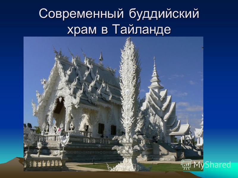 Современный буддийский храм в Тайланде
