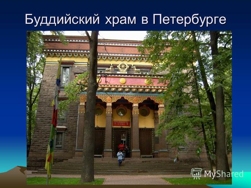 Буддийский храм в Петербурге