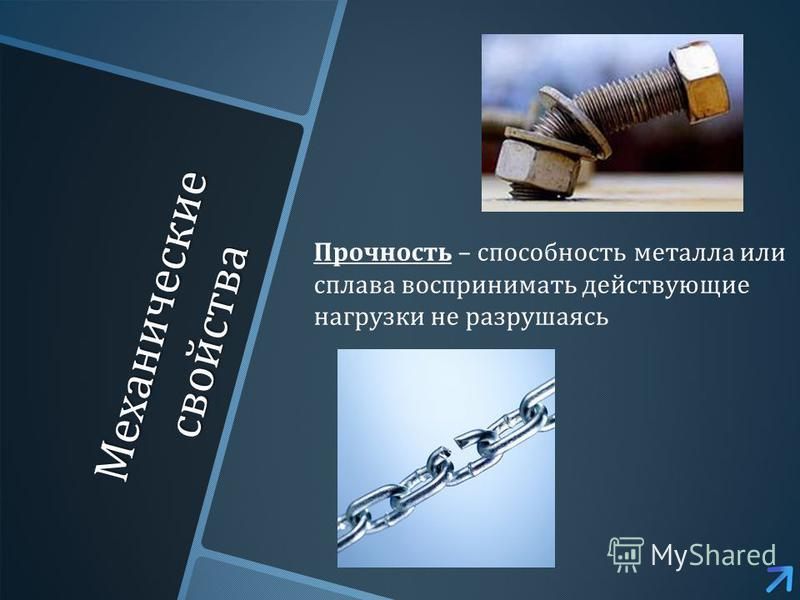 Механические свойства Прочность – способность металла или сплава воспринимать действующие нагрузки не разрушаясь
