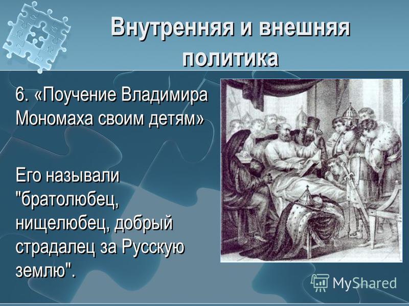 Внутренняя и внешняя политика 6. «Поучение Владимира Мономаха своим детям» Его называли