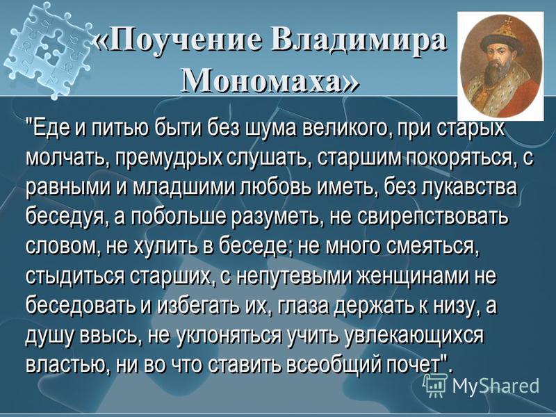 «Поучение Владимира Мономаха»