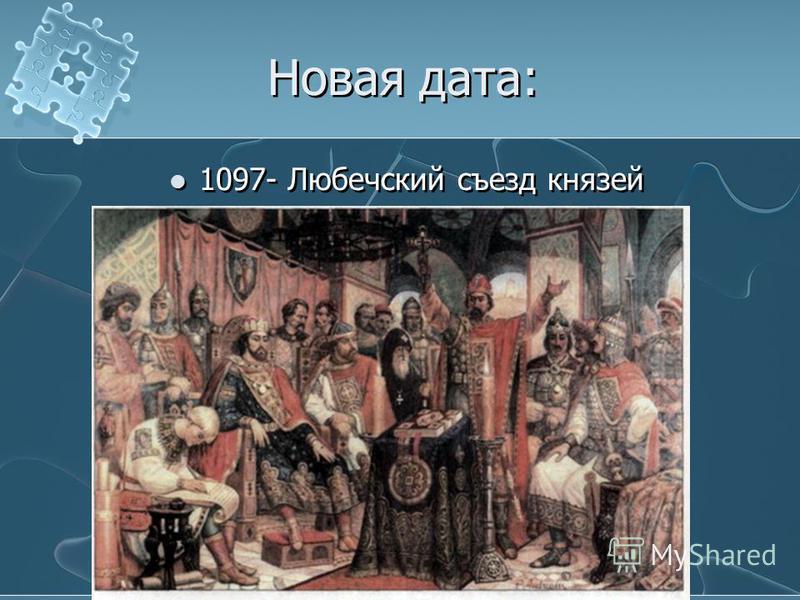 Новая дата: 1097- Любечский съезд князей