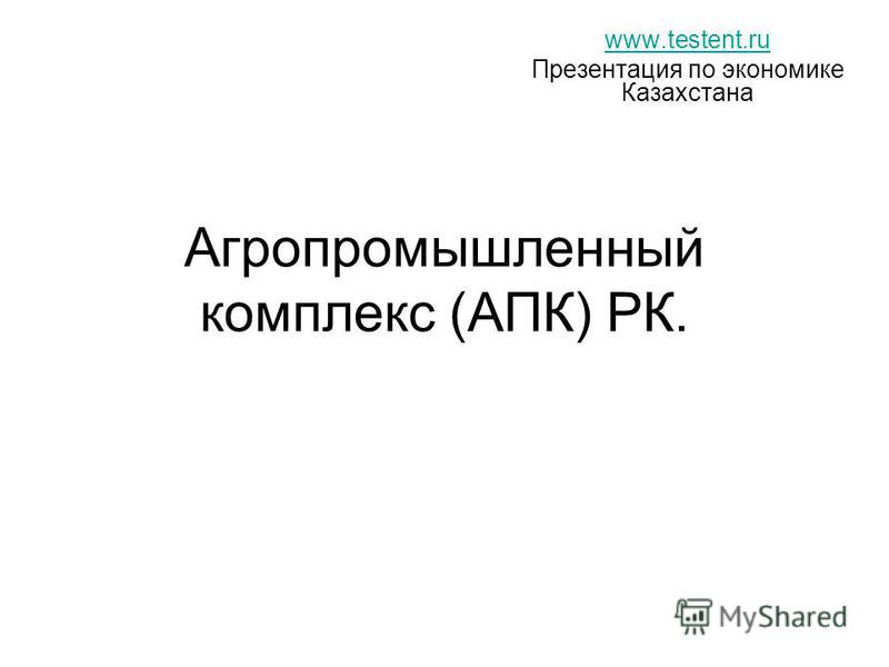 Агропромышленный комплекс (АПК) РК. www.testent.ru Презентация по экономике Казахстана
