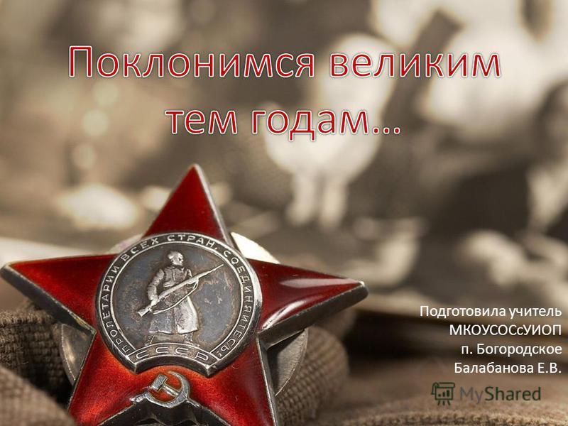 Подготовила учитель МКОУСОСсУИОП п. Богородское Балабанова Е.В.