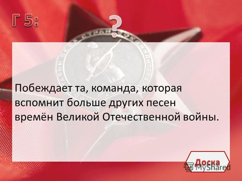 Побеждает та, команда, которая вспомнит больше других песен времён Великой Отечественной войны.