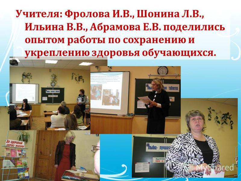 Учителя: Фролова И.В., Шонина Л.В., Ильина В.В., Абрамова Е.В. поделились опытом работы по сохранению и укреплению здоровья обучающихся.