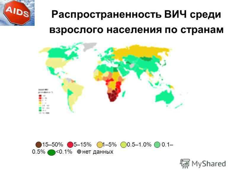 Распространенность ВИЧ среди взрослого населения по странам 15–50% 5–15% 1–5% 0.5–1.0% 0.1– 0.5% <0.1% нет данных