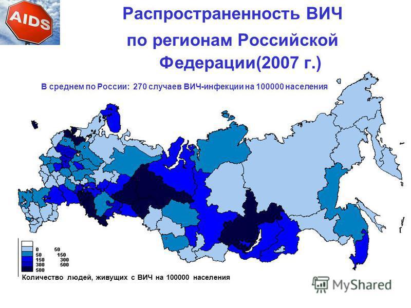 Распространенность ВИЧ по регионам Российской Федерации(2007 г.) Количество людей, живущих с ВИЧ на 100000 населения В среднем по России: 270 случаев ВИЧ-инфекции на 100000 населения