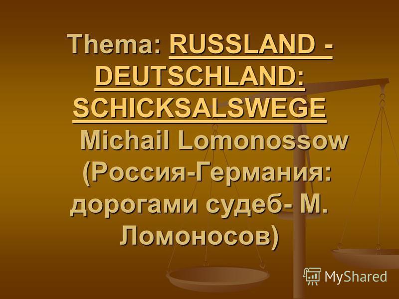 Thema: RUSSLAND - DEUTSCHLAND: SCHICKSALSWEGE Michail Lomonossow (Россия-Германия: дорогами судеб- М. Ломоносов) RUSSLAND - DEUTSCHLAND: SCHICKSALSWEGERUSSLAND - DEUTSCHLAND: SCHICKSALSWEGE