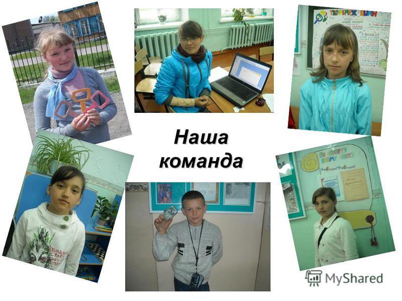 Наша команда