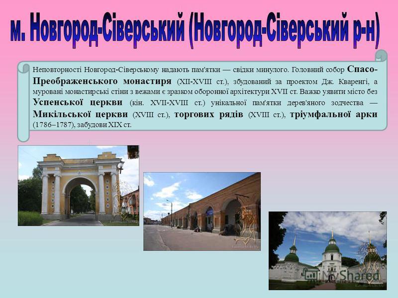 Неповторності Новгород-Сіверському надають пам'ятки свідки минулого. Головний собор Спасо- Преображенського монастиря (ХІІ-XVIII ст.), збудований за проектом Дж. Кваренгі, а муровані монастирські стіни з вежами є зразком оборонної архітектури XVII ст