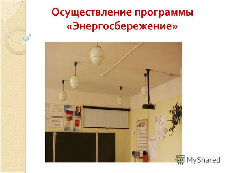 Осуществление программы «Энергосбережение»
