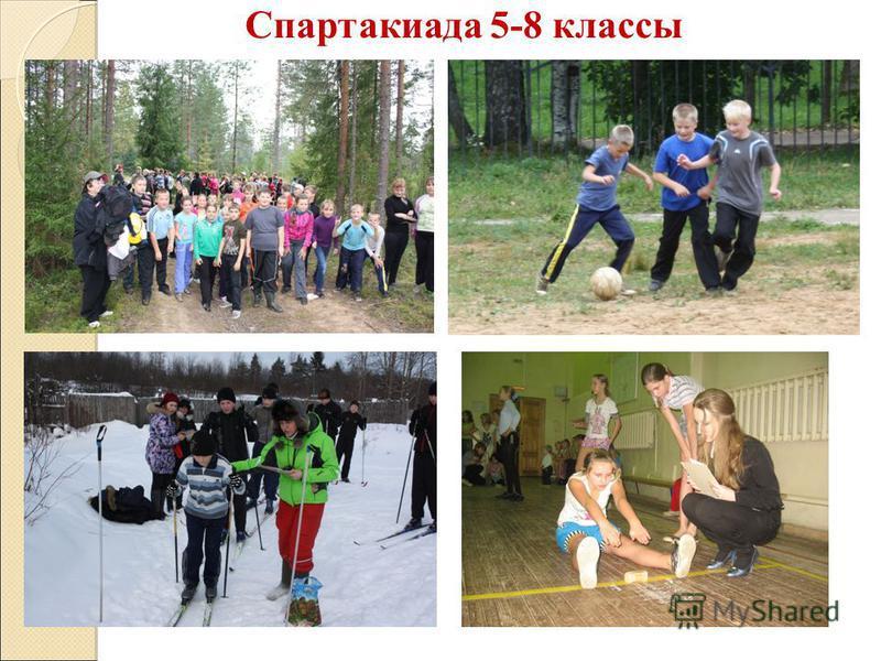 Спартакиада 5-8 классы
