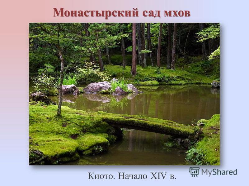 Монастырский сад мхов Киото. Начало XIV в.