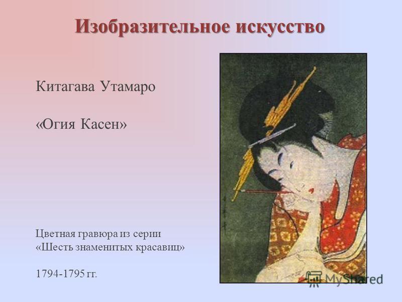 Изобразительное искусство Китагава Утамаро «Огия Касен» Цветная гравюра из серии «Шесть знаменитых красавиц» 1794-1795 гг.
