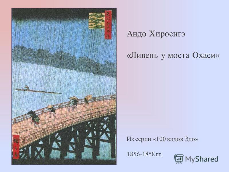 Андо Хиросигэ «Ливень у моста Охаси» Из серии «100 видов Эдо» 1856-1858 гг.