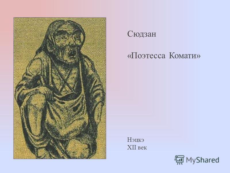 Сюдзан «Поэтесса Комати» Нэцкэ XII век