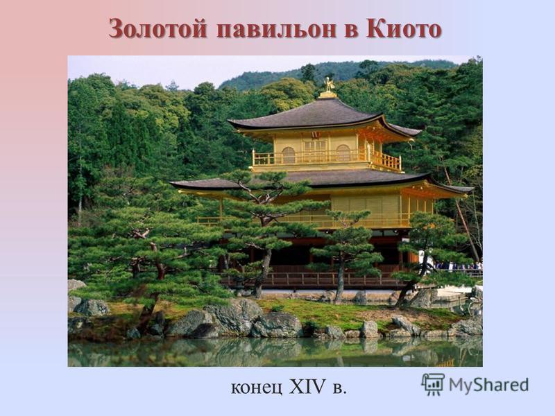 Золотой павильон в Киото конец XIV в.