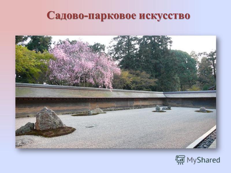 Садово-парковое искусство