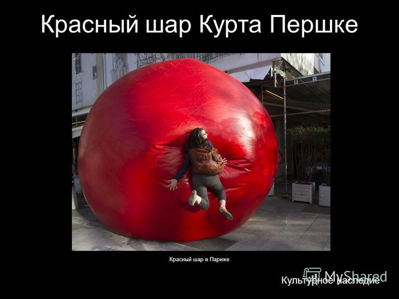 Красный шар Курта Першке Культурное наследие Красный шар в Париже