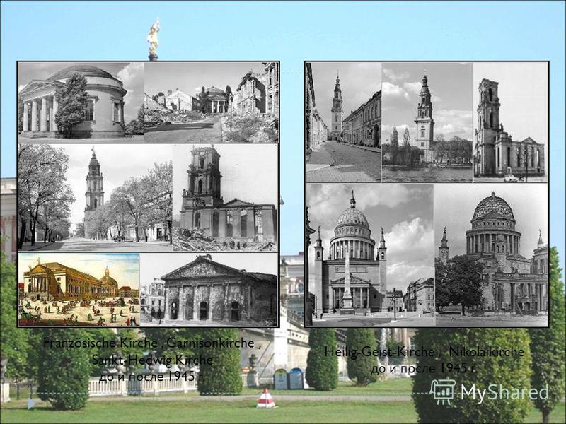Französische Kirche, Garnisonkirche, Sankt-Hedwig Kirche до и после 1945 г. Heilig-Geist-Kirche, Nikolaikirche до и после 1945 г.