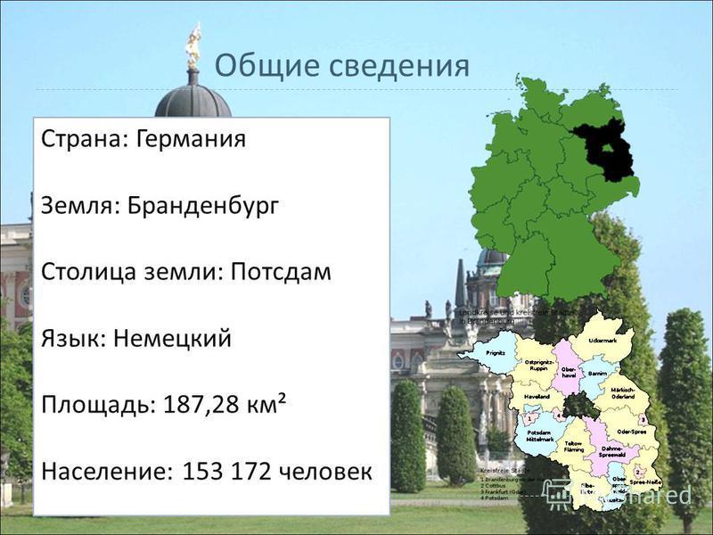Страна : Германия Земля : Бранденбург Столица земли : Потсдам Язык : Немецкий Площадь : 187,28 км ² Население : 153 172 человек Общие сведения