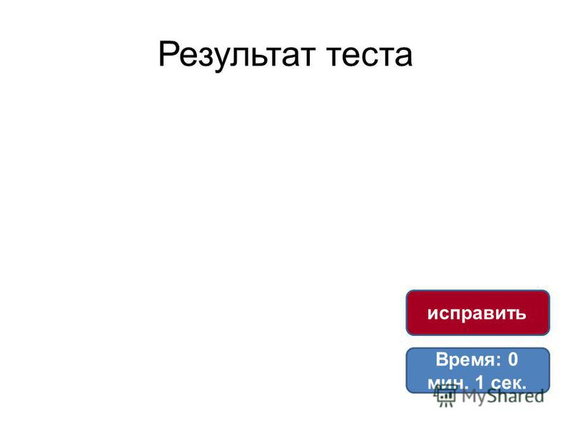 Результат теста Время: 0 мин. 1 сек. исправить